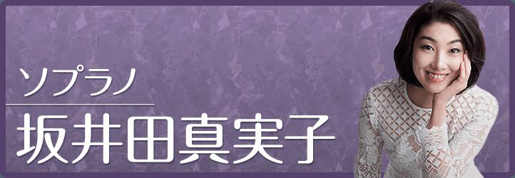 ソプラノ 坂井田真実子