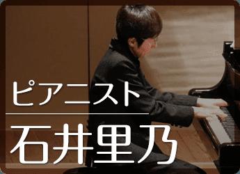 ピアニスト 石井里乃