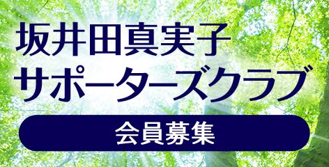 坂井田真実子サポーターズクラブ